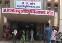 राजस्थान कोटा के बाद गुजरात के राजकोट में दिसम्बर में 134 बच्चों की मौत की खबर