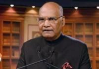 राष्ट्रपति रामनाथ कोविन्द ने गिनाई मोदी सरकार की उपलब्धियां