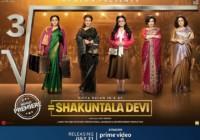 बॉलीवुड एक्ट्रेस विद्या बालन की फिल्म 'शकुंतला देवी' 31 जुलाई 2020 को होगी रिलीज तो देखिये उनकी तस्वीरें