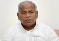 पूर्व मुख्यमंत्री जीनत राम मांझी की पार्टी हिंदुस्तानी आवाम मोर्चा ने आज महागठबंधन छोड़ NDA का दामन थामा