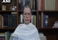 सोनिया गांधी ने कहा हाथरस की निर्भया की मृत्यु नहीं हुई है उसे मारा गया है – एक निष्ठुर सरकार द्वारा