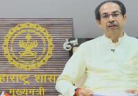 उद्धव सरकार का बड़ा फैसला महाराष्ट्र में सीबीआई को जाँच शुरू करने से पहले लेनी होगी राज्य सरकार से अनुमति