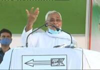 मुख्यमंत्री नितीश कुमार ने एक चुनावी सभा को सम्बोधित करते हुए कहा बिहार का ऐतिहासिक गौरव रहा है हम उस गौरव को दोबारा लौटाएंगे