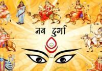आज से  शुरू हुआ शारदीय नवरात्रि का पर्व पीएम मोदी सीएम योगी समेत कई नेताओं ने दी बधाई