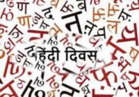 आज हिंदी दिवस है जाने हिंदी दिवस की दिलचस्प बातें