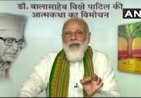 प्रधानमंत्री मोदी ने डॉ. बालासाहेब विखे पाटिल की 'देह वीचवा करणी' नामक आत्मकथा का विमोचन किया